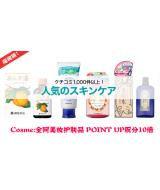 Cosme:全场美妆护肤系列 POINT UP 积分10倍