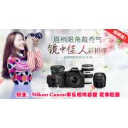 日亞:Nikon Canon精選單反相機+鏡頭組合套餐 最高立減8000日元