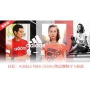 惊喜折扣!日亚:Adidas Nike Clarks等众多品牌鞋子 5折起