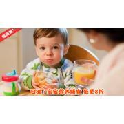 6个月以上宝宝的营养辅食 日亚低至8折