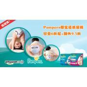 Pampers帮宝适纸尿裤 日亚低至6折+享额外9.5折
