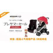 日亚:精选安全座椅等母婴产品约3折起特卖