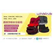 W家(Windeln)德国顶级安全座椅 优惠券享折上折优惠
