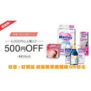 日亚:日用品 纸尿裤 花王眼罩等人气单品 满额减500日元