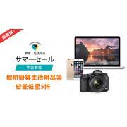 日亚:厨具、文具、相机、生活用品等5折特卖