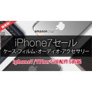 日亚:iphone7/7Plus专用手机配件5折起