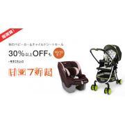 日亚婴儿手推车、安全座椅促销活动7折起