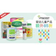 Vitacost:精选Childlife/Earth's Best/Happy Baby禧贝等婴幼儿童系列产品 享额外85折