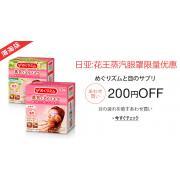 日亚:花王蒸汽眼罩限量优惠 与护眼保健品组合购买减200日元