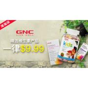 GNC:精选维生素仅需$9.99