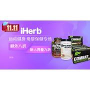 iHerb:精选营养品保健品等享8折