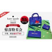 Kate spade 黑五特卖会手袋、钱包低至25折!