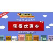 乐天国际:Mikihouse 童装、美瞳、药妆等指定店铺 最高减5000日元