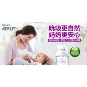 英亚:Avent新安怡母婴用品7折起