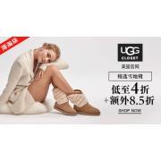 UGG新春开年促:精选雪地靴4折起+额外8.5折