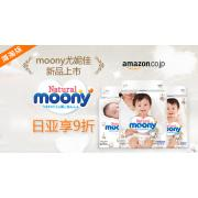 日亚享额外9折:moony尤妮佳天使自然系列纸尿裤全新上线
