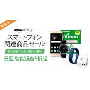 日本亚马逊智能设备专场5折起:智能手表、手环、耳机等