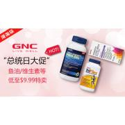GNC总统日大促:鱼油、维生素、辅酶Q等低至$9.99