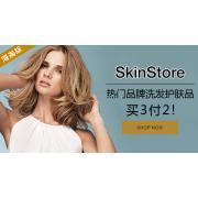 SkinStore:精选T3、Christophe Robin、Alterna等洗发护肤品买3付2促销