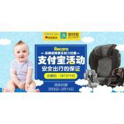 Kidsroom:支付寶日活動!Recaro品牌座椅推車8.8折起+贈送Sebamed健康沐浴露