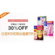 日本亚马逊KOSE高丝多款面膜 初次定期购低至7折