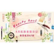 Feelunique精选美妆护肤品低至6.7折