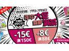 Windeln母婴用品、保健品7折起+多个品牌奶粉低至6.06欧+最高减15欧