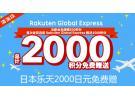 Rakuten Global Express注册会员送500日元,再送1500日元活动(日本乐天积分)