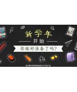 日本乐天国际开学季:小学到大学的优质日本文具用品