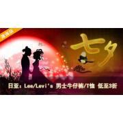 日本亚马逊七夕专场:Lee/Levi's 男士牛仔裤/T恤 低至3折