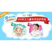 日亚KAO花王儿童专用洗护用品促销:2件及以上下单8折