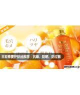 日亚春夏护肤品推荐:抗燥、防晒、防过敏