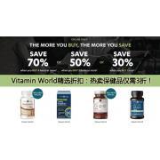 Vitamin World精选折扣:热卖保健品仅需3折!