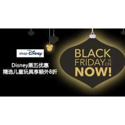 Disney黑五第二波优惠:精选热卖儿童玩具享额外8折!