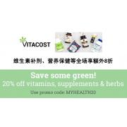 Vitacost精選特惠:維生素補劑、營養保健等全場享額外8折