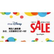 Disney最新优惠:精选儿童鞋履、泳衣、太阳镜等仅5折+还可享额外8折!