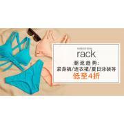 Nordstrom Rack潮流趋势:紧身裤、连衣裙、夏日泳装等低至4折!