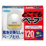 驅蚊神器(2個裝)VAPE無味電子防蚊驅蚊器
