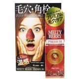 日本Melty Berry去角质黑头凝露