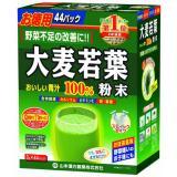 山本汉方 100%大麦若叶青汁3gX44袋 美容排毒抹茶味