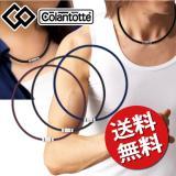 Colantotte古兰图腾 TAO磁石保健项圈 磁力颈循环 CREST