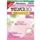 Hisamitsu久光制药撒隆巴斯 肌肉贴/镇痛贴 粉色 60枚