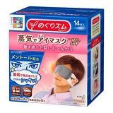 KAO 花王 缓解眼疲劳 男士蒸汽眼罩14片