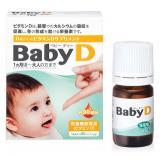森下仁丹 Baby D 3.7g