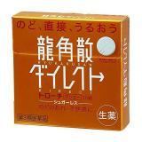 龙角散 芒果味 润喉片 20片