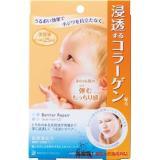 Barrier Repair 婴儿胶原蛋白面膜