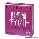 龙角散 润喉粉末剂 蜜桃味 16包