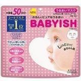 KOSE 高丝 babyish 婴儿肌面膜 50片装