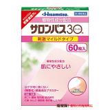 Hisamitsu 久光制药 撒隆巴斯 消炎止痛贴 微香型