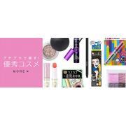 cosme.com高性价比日系化妆品集锦
